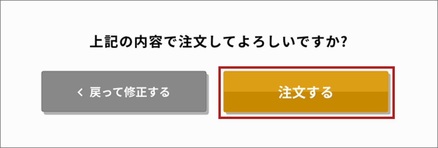確認画面に遷移後、「注文」ボタンでご注文完了