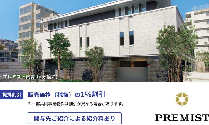 分譲マンション(マンション事業部門)