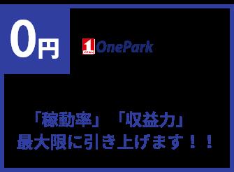 0円 駐車場の開設・運営費を oneparkが負担します 土地・駐車場の「稼動率」「収益力」を最大限に引き上げます!!