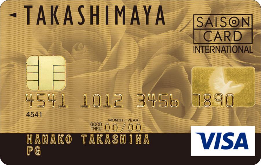 タカシマヤカード(ゴールド)