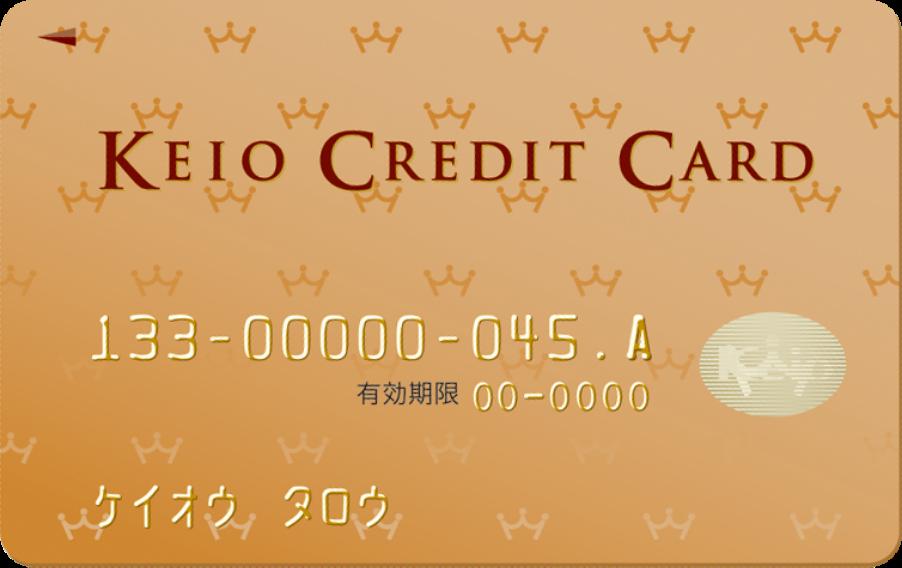 京王クレジットカード