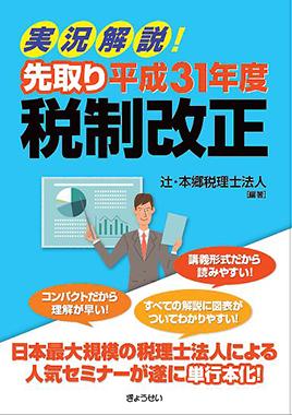 実況解説!先取り平成31年度税制改正