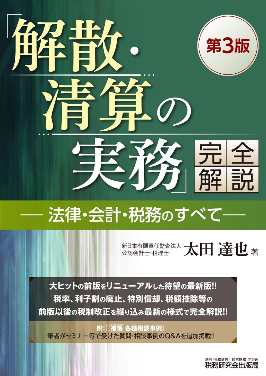 「解散・精算の実務」完全解説 第3版