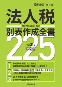 法人税別表作成全書225〔平成31年申告用〕