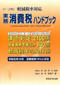 実務消費税ハンドブック 12訂版