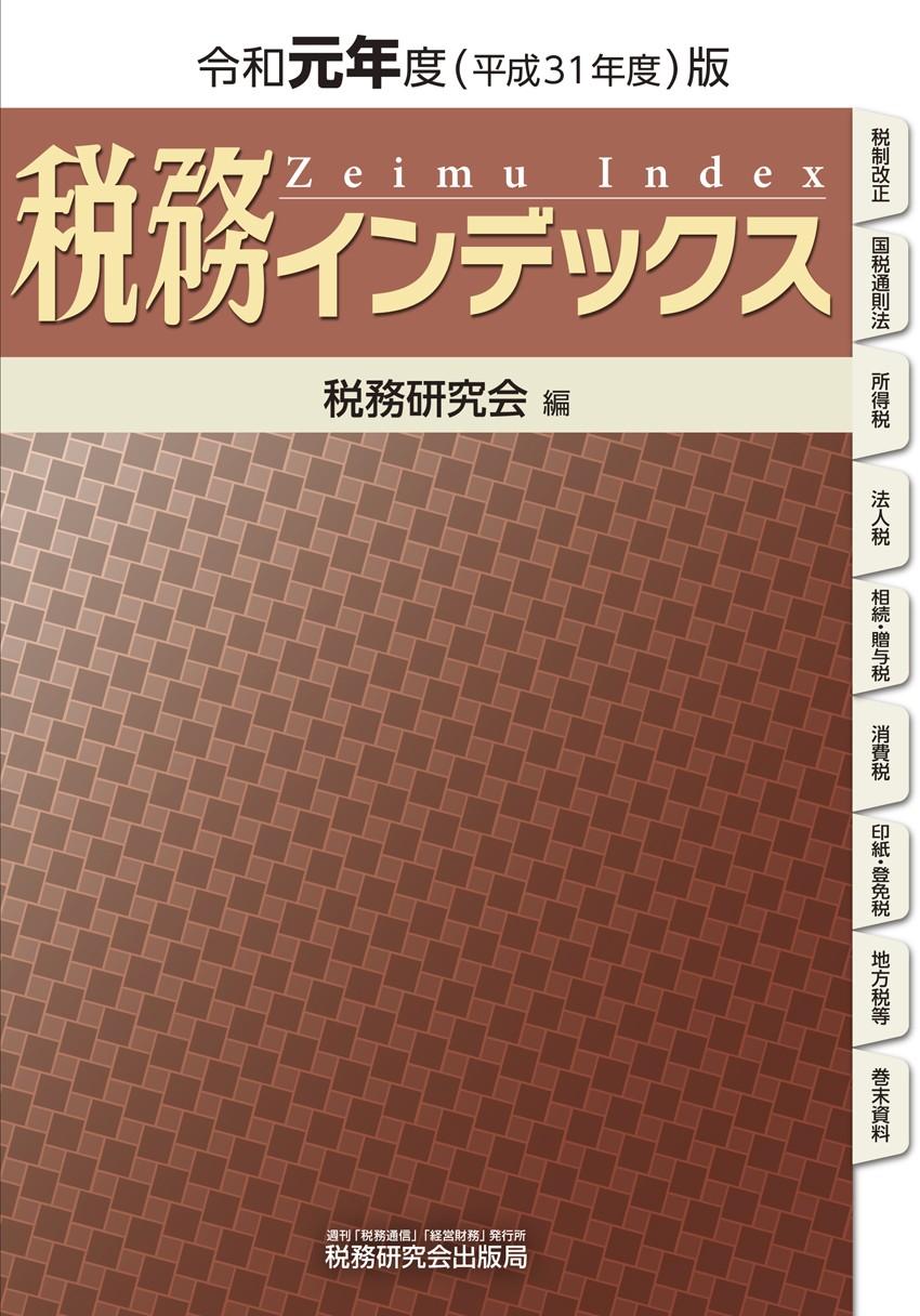 税務インデックス 令和元年度版