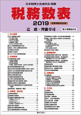 税務数表2019