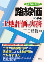 路線価による土地評価の実務 令和元年8月改訂