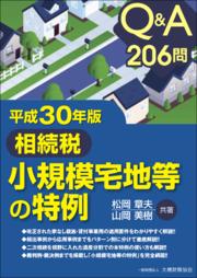 Q&A 206問 相続税 小規模宅地等の特例(平成30年版)