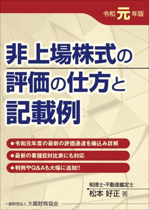 非上場株式の評価の仕方と記載例 令和元年版