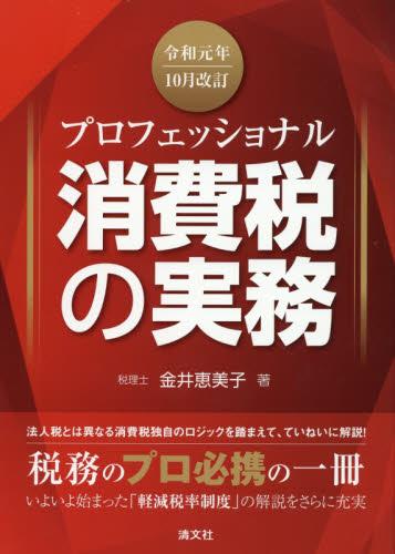 プロフェッショナル消費税の実務 令和元年10月改訂