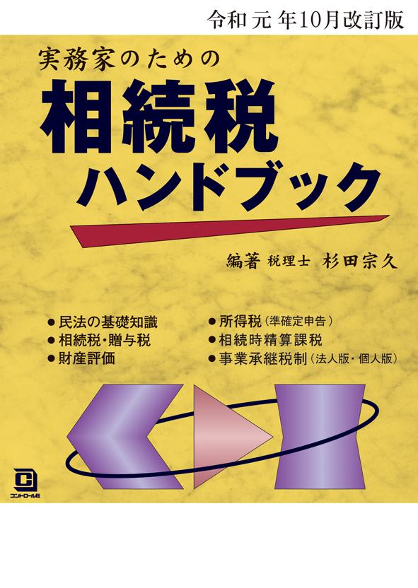 実務家のための相続税ハンドブック 令和元年10月改訂版