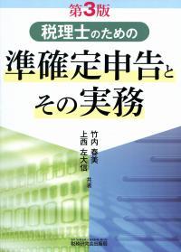 税理士のための準確定申告とその実務 第3版