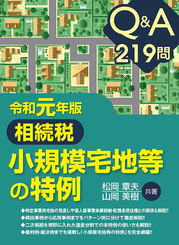 Q&A 219問 相続税 小規模宅地等の特例 令和元年版