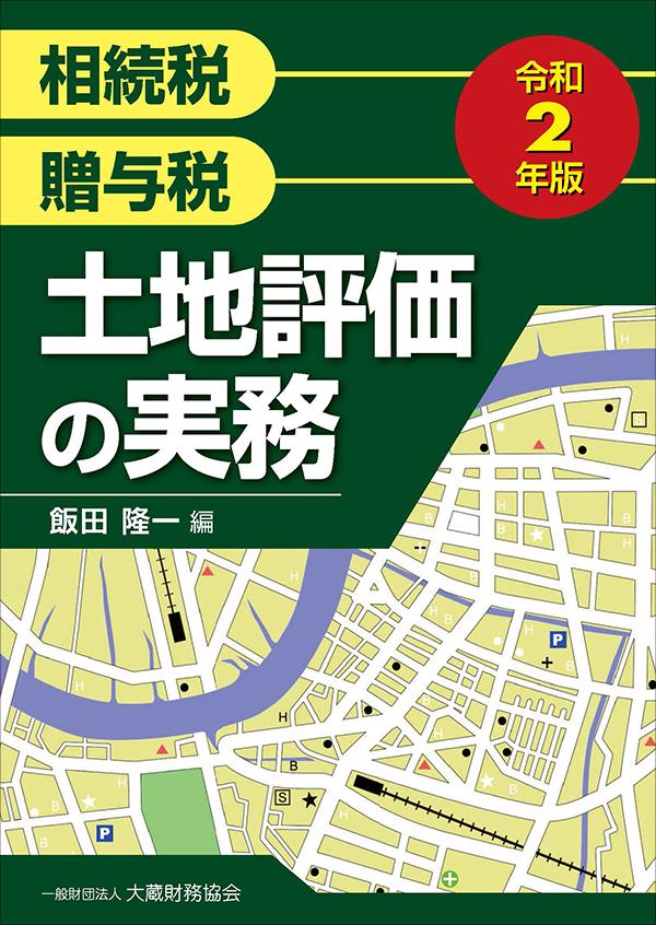 土地評価の実務 令和2年版