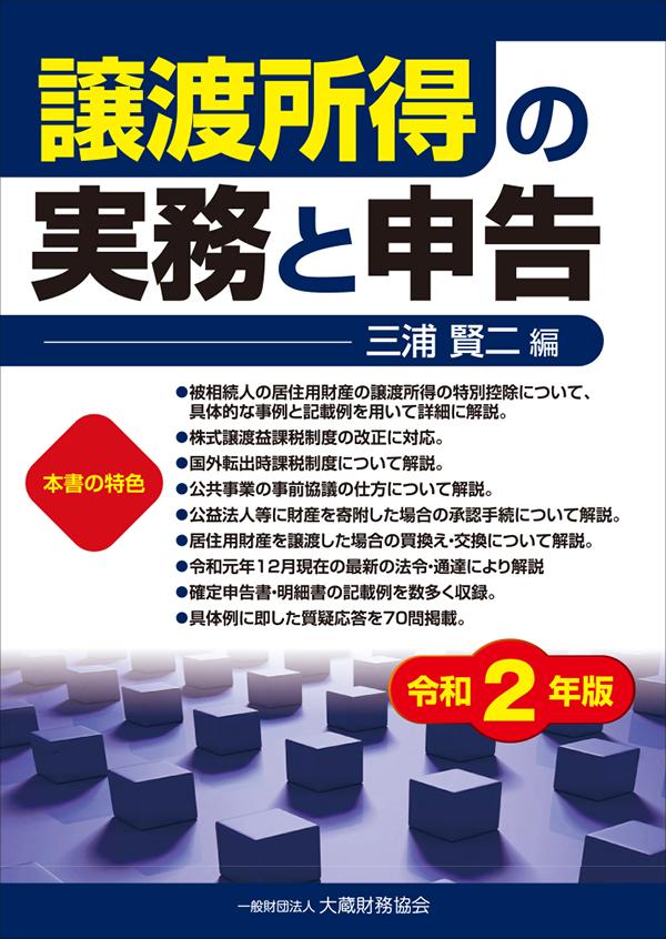 譲渡所得の実務と申告 令和2年版