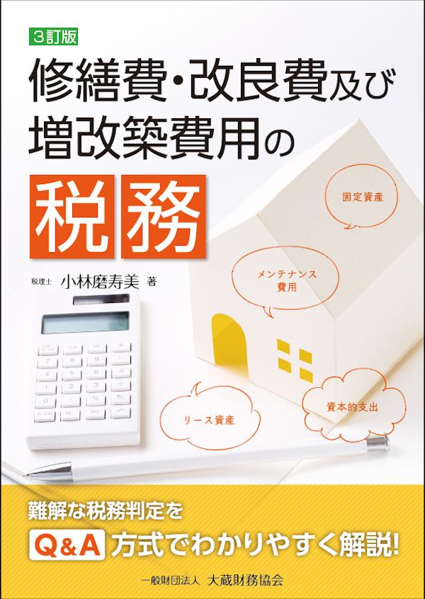 修繕費・改良費及び増改築費用の税務3訂版