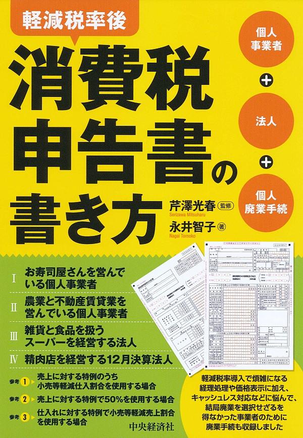 軽減税率後消費税申告書の書き方