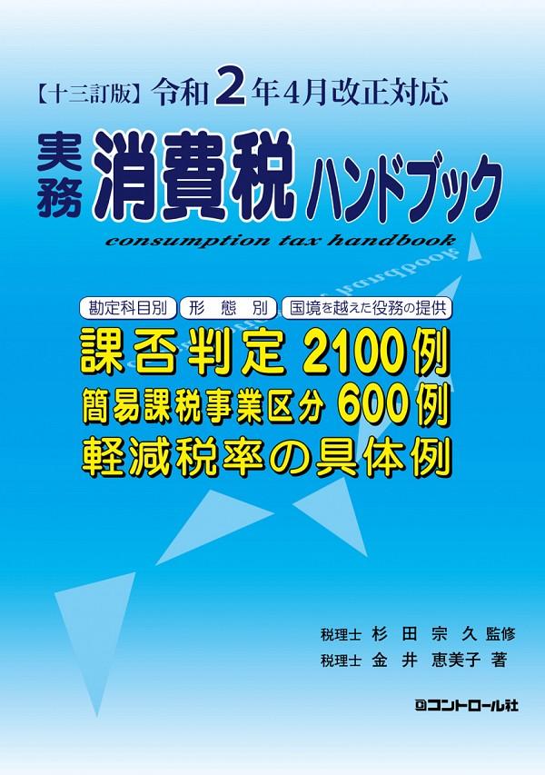 実務消費税ハンドブック  13訂版