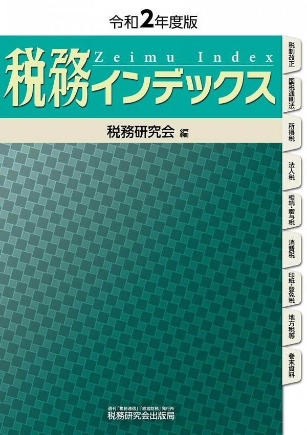 税務インデックス 令和2年度版