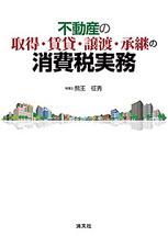 不動産の取得・賃貸・譲渡・承継と消費税実務