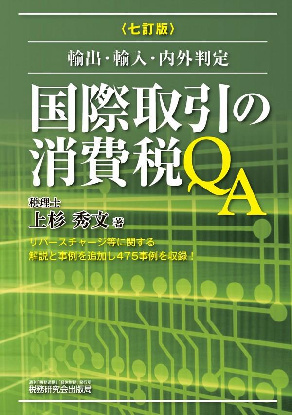 国際取引の消費税QA(七訂版)