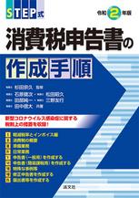 STEP式 消費税申告書の作成手順 令和2年版