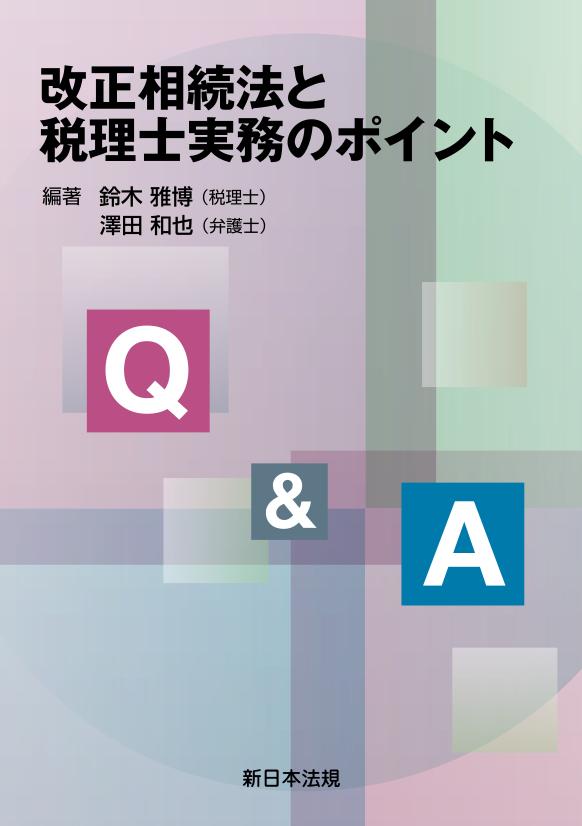 Q&A改正相続法と税理士実務のポイント