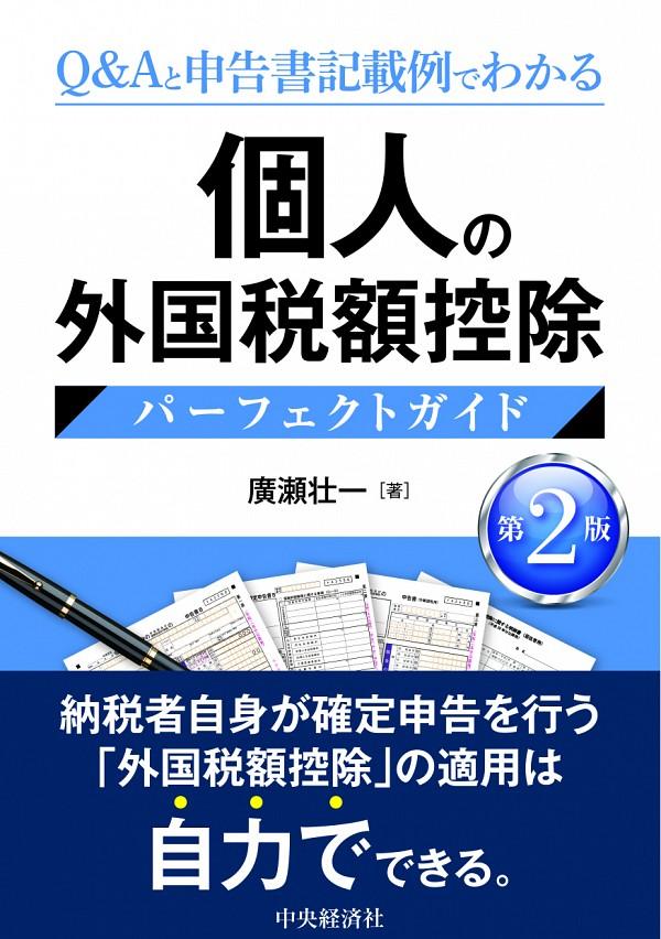 個人の外国税額控除パーフェクトガイド 第2版
