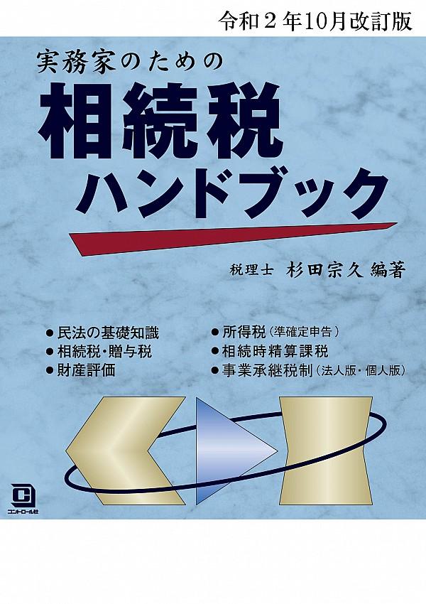 実務家のための相続税ハンドブック令和2年10月改訂版