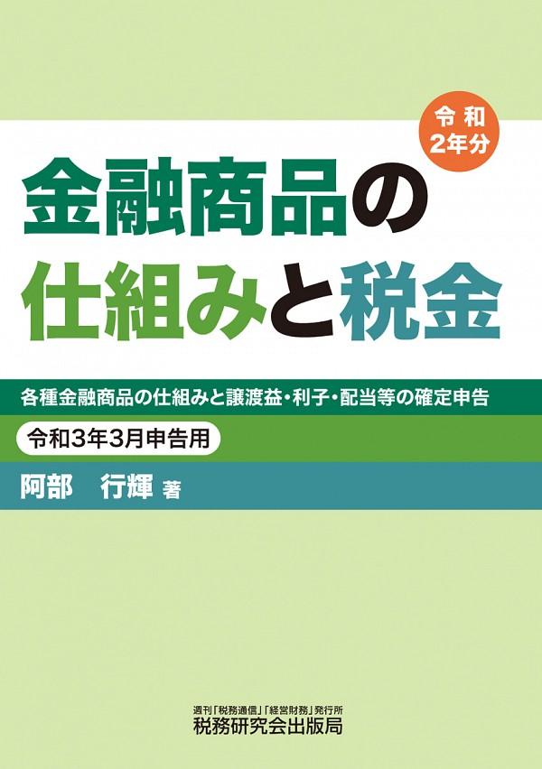 金融商品の仕組みと税金 令和3年3月申告用