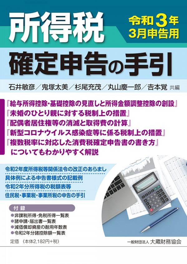 所得税確定申告の手引 令和3年3月申告用