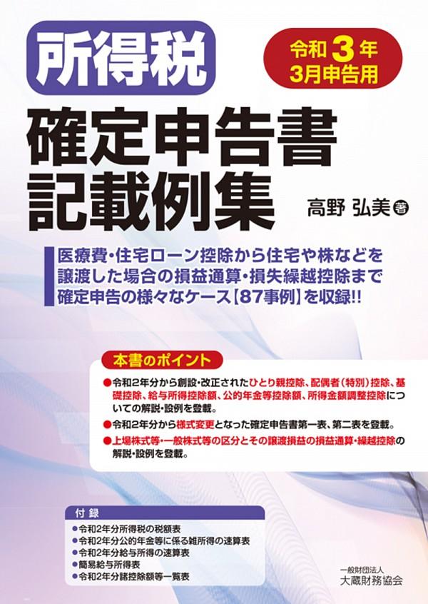 所得税確定申告書記載例集 令和3年3月申告用