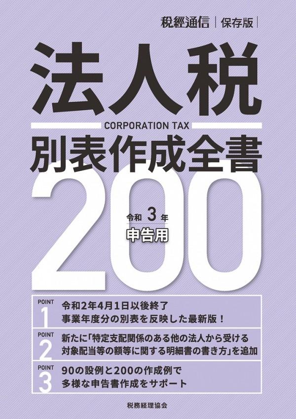 法人税別表作成全書200 令和3年申告用