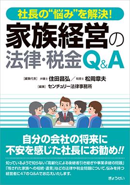 社長の 悩み を解決!家族経営の法律・税金Q&A