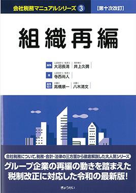 会社税務マニュアルシリーズ③組織再編 第10次改訂