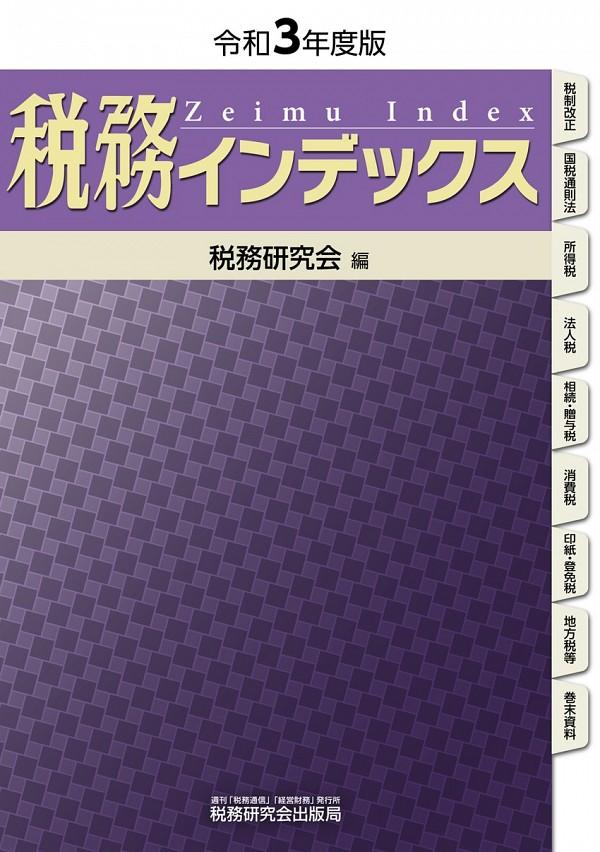 税務インデックス令和3年度版