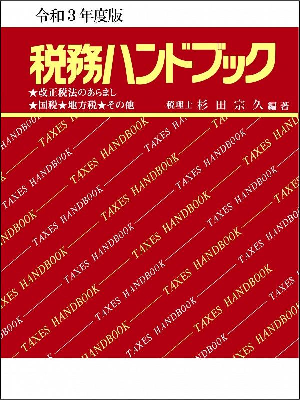 税務ハンドブック令和3年度版