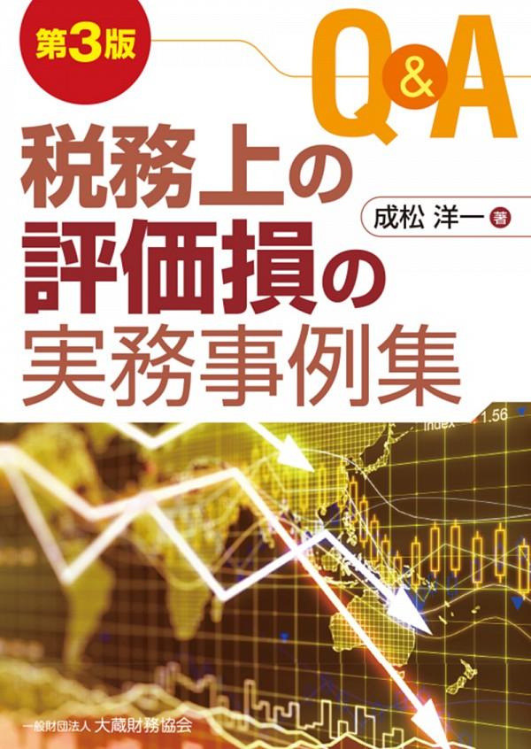 Q&A税務上の評価損の実務事例集 第3版