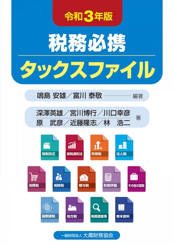 税務必携タックスファイル令和3年版