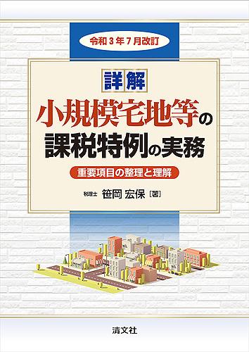 詳解小規模宅地等の課税特例の実務 令和3年7月改訂